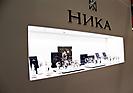 Витрины выставки  Junwex 2013: Презентационные витрины часового завода НИКА г.Москва